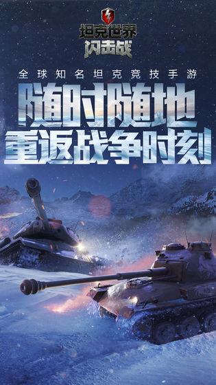坦克世界闪击战游戏截图