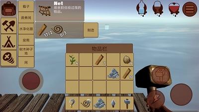 船长漂流记汉化版游戏截图