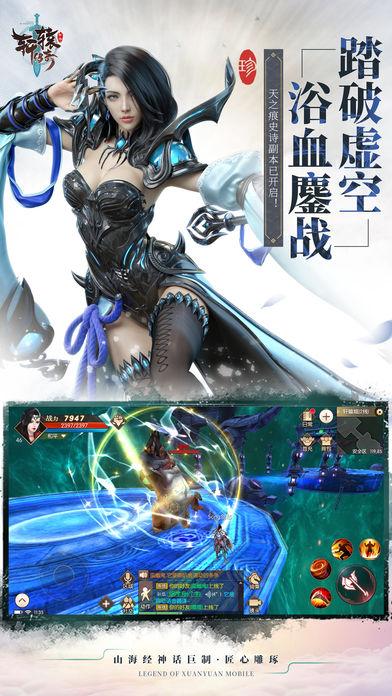 轩辕传奇手游游戏截图