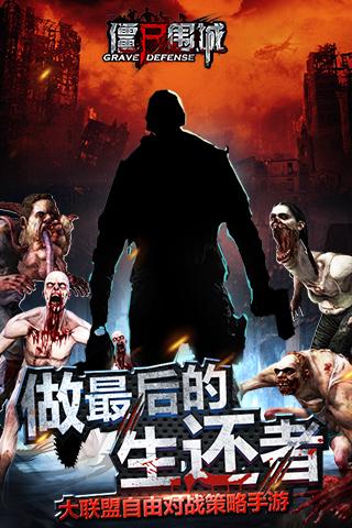 僵尸围城游戏截图