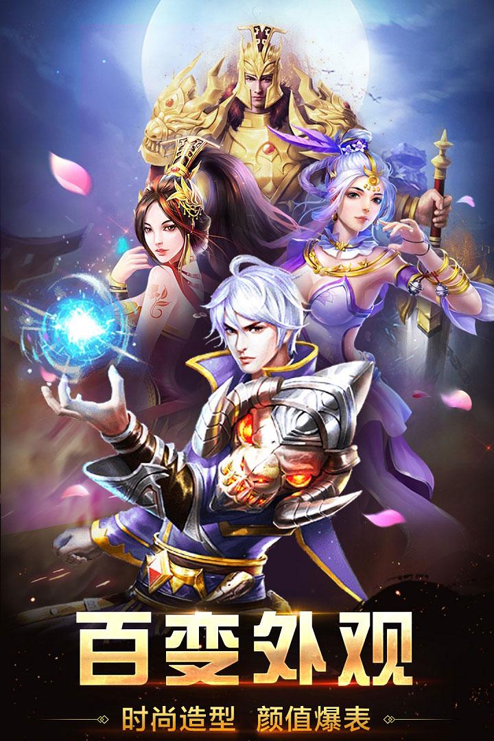王者传奇奇迹之路游戏图片欣赏