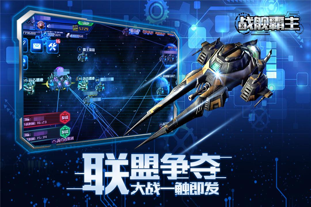 战舰霸主游戏截图