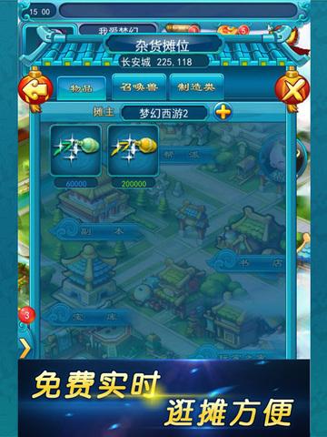 梦幻西游2口袋版游戏截图