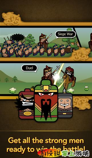 三国富翁游戏截图