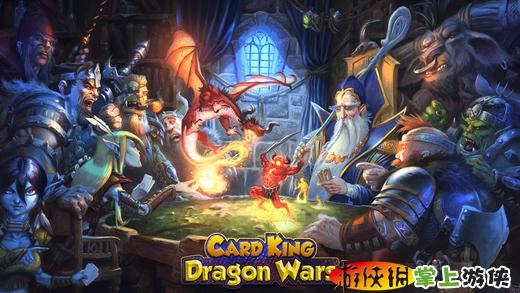 卡牌之王:龙之战争游戏截图