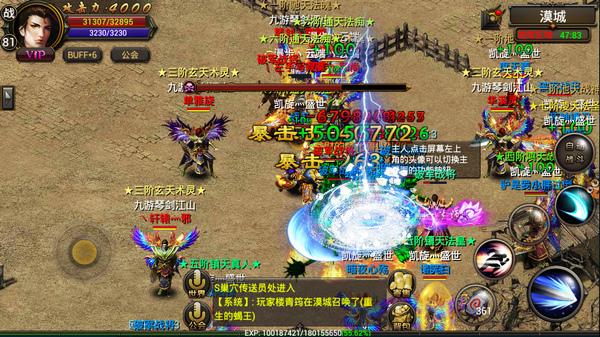 龙城霸业游戏图片欣赏