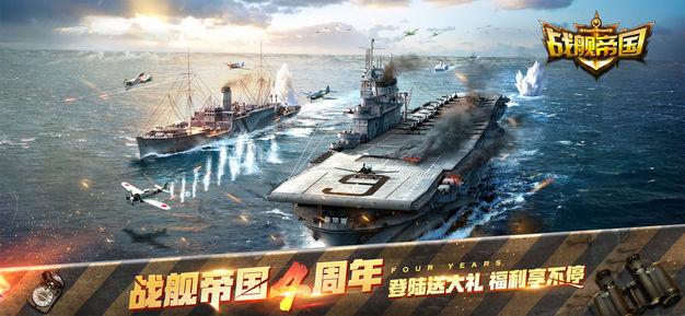 战舰帝国游戏图片欣赏