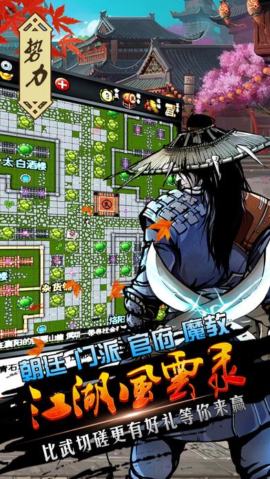 江湖风云录游戏截图