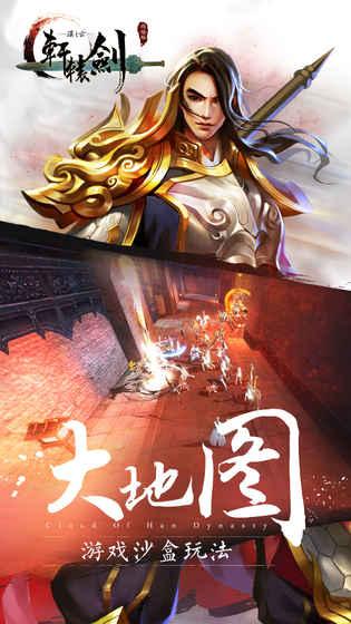 轩辕剑之汉之云游戏截图