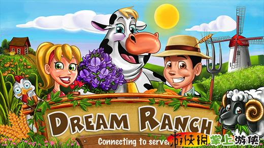 梦幻牧场游戏图片欣赏