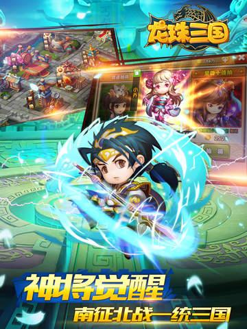 龙珠三国游戏截图