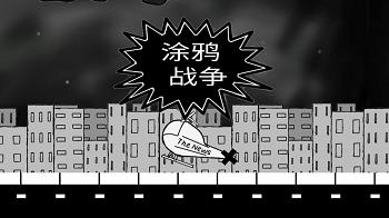 涂鸦战争汉化版游戏截图
