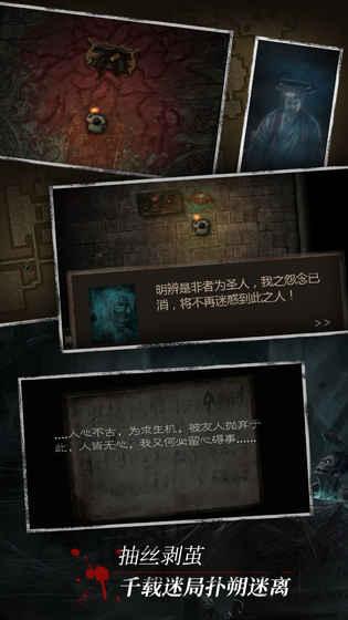 盗墓长生印游戏截图