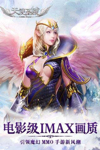 天使圣域游戏截图