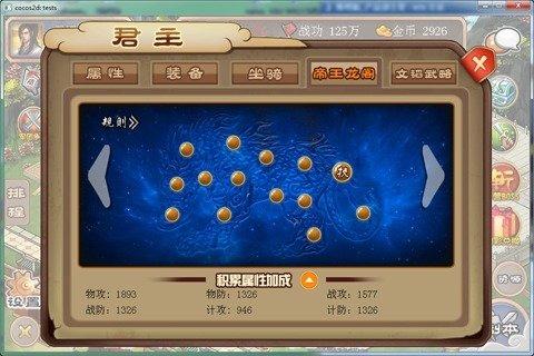 轩辕名将传游戏截图2