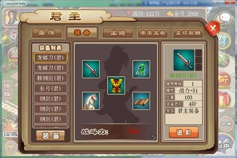 轩辕名将传游戏截图4