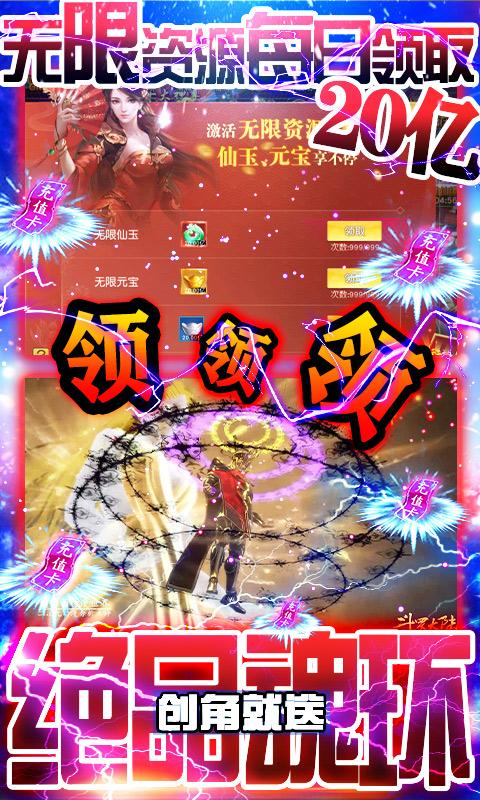妖神传说游戏截图