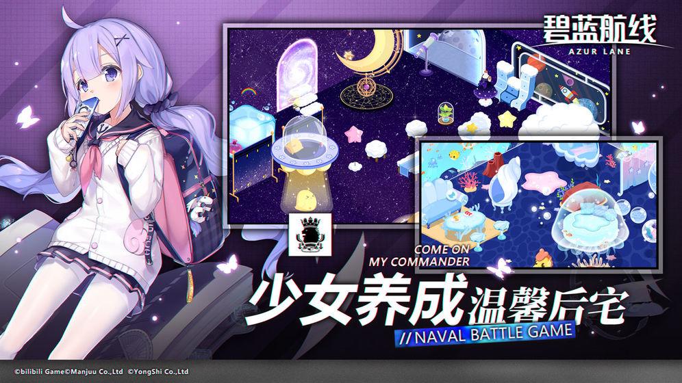 碧蓝航线游戏截图