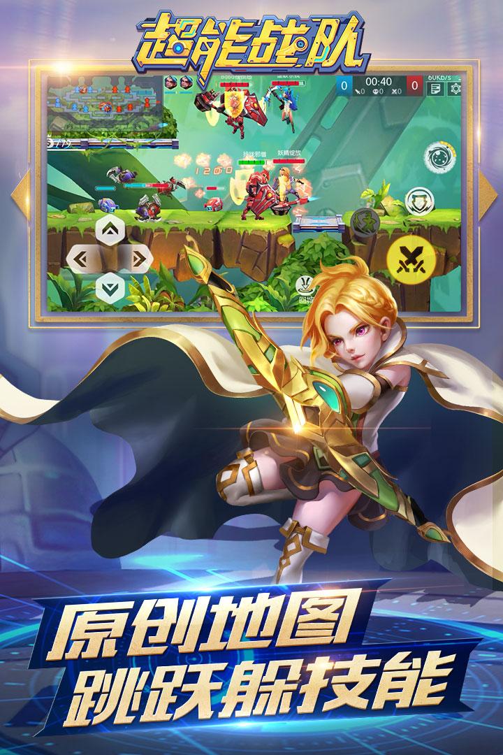 超能战队手游游戏截图1
