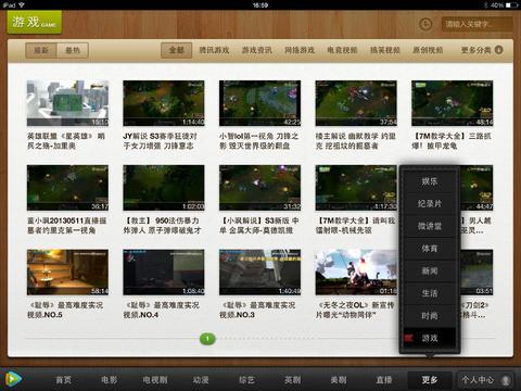 腾讯视频HD游戏截图