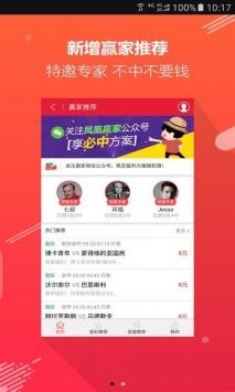 凤凰彩票官网(1)