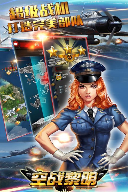 空战黎明游戏图片欣赏