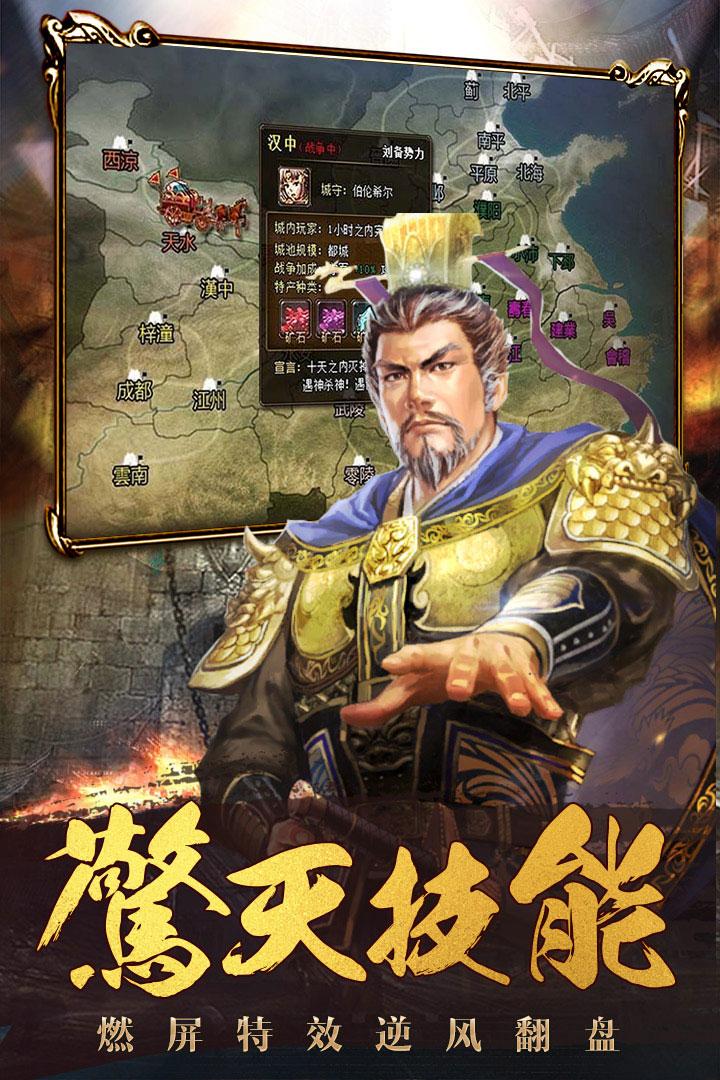 九州三国志游戏截图1