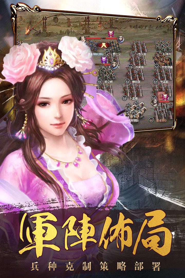 九州三国志游戏截图2