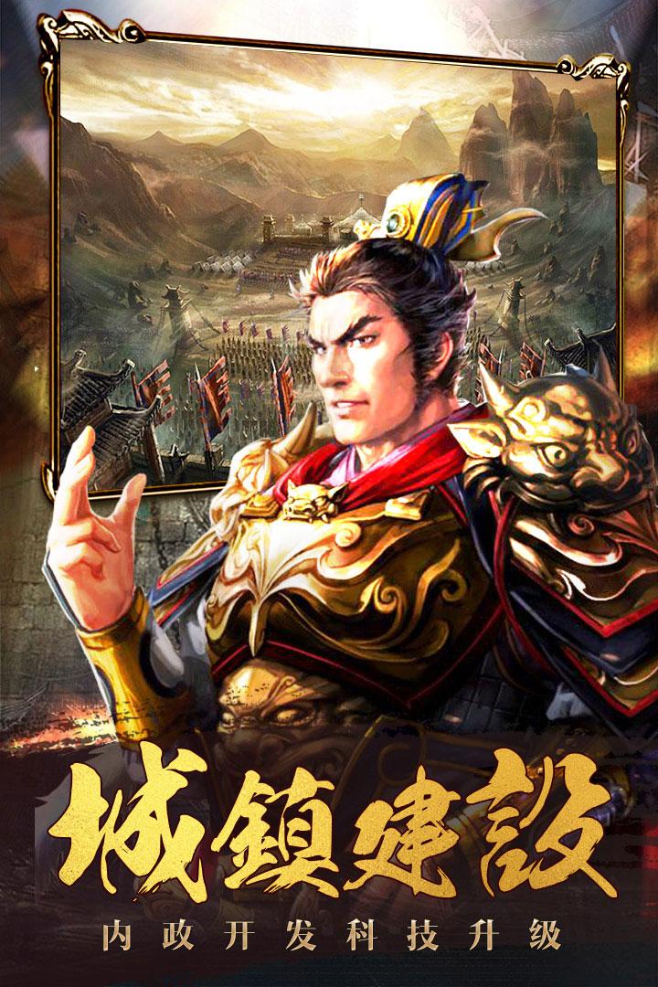 九州三国志游戏截图3