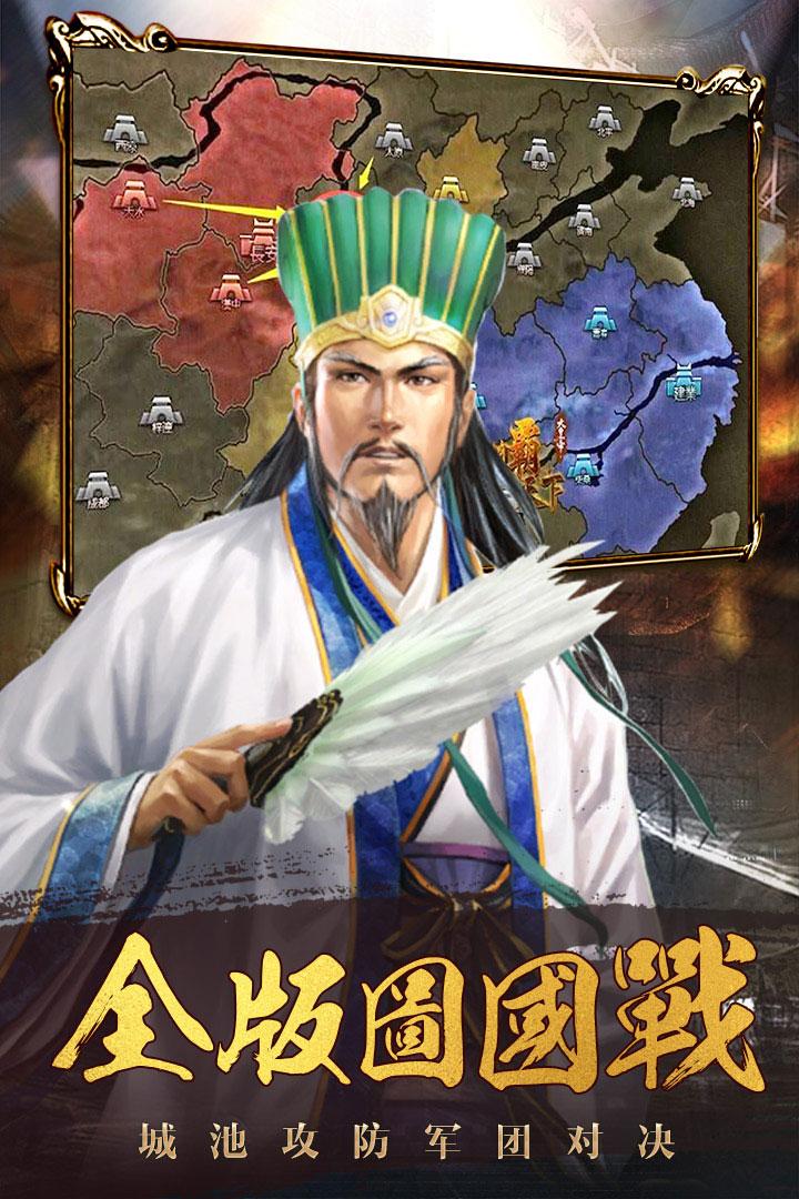 九州三国志游戏截图4