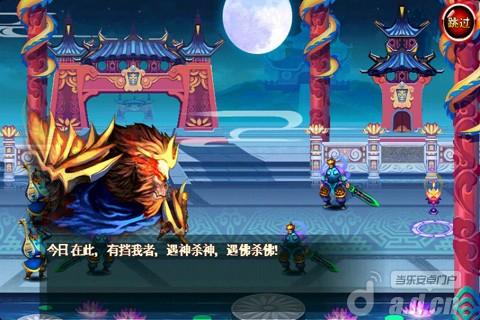 斗战神佛-西游游戏截图