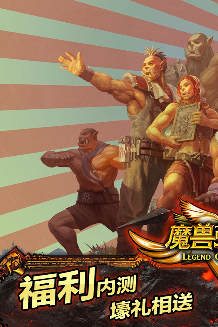 魔兽英雄V传游戏截图