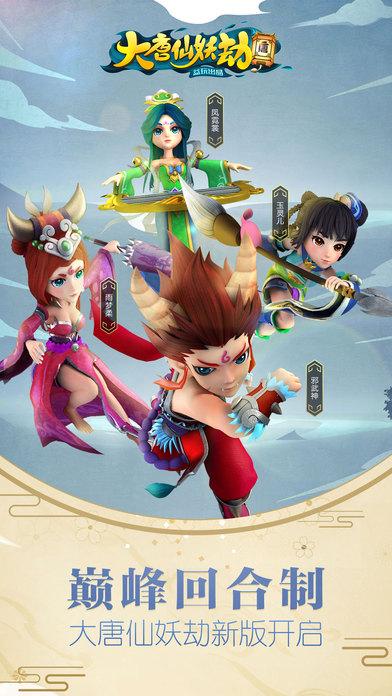 大唐仙妖劫游戏截图