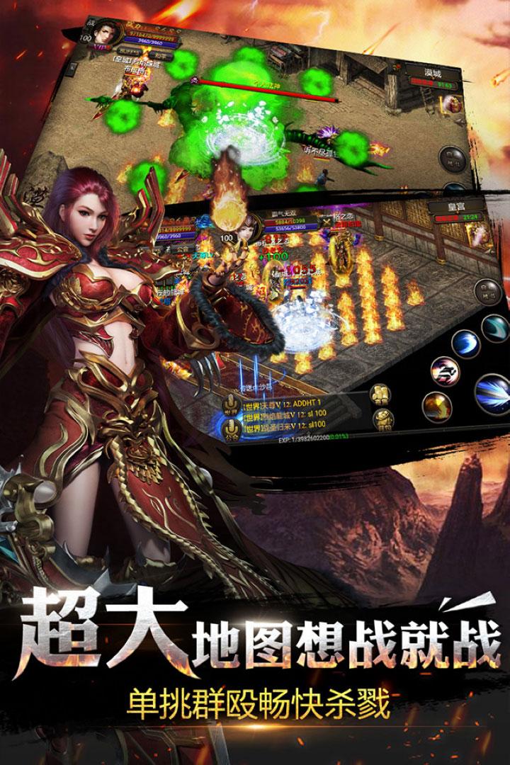 烈焰龙城游戏截图
