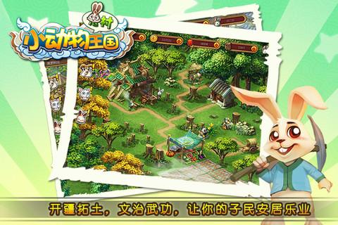 小动物王国-兔村