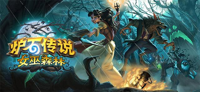 炉石传说国服版游戏图片欣赏