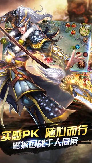 全民PK:三国战神游戏图片欣赏