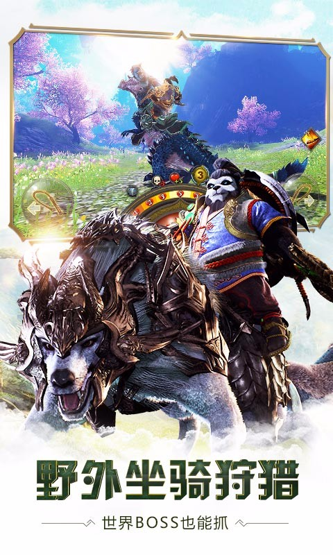 太极熊猫3:猎龙游戏截图