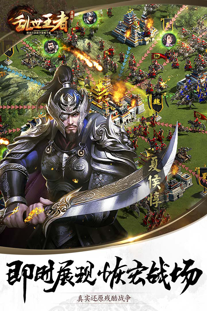 乱世王者游戏截图