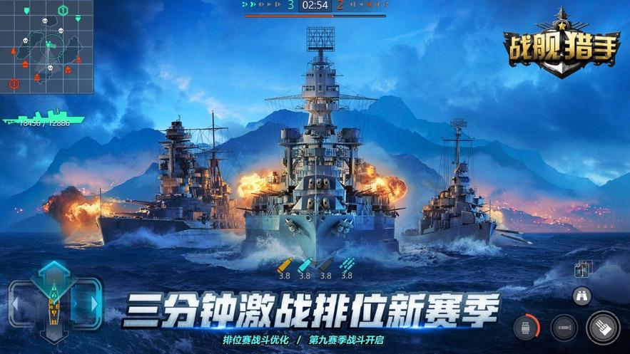 战舰猎手游戏截图