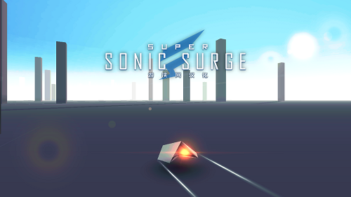 超音速波动汉化版游戏截图