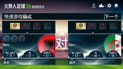 火柴人足球2016汉化版游戏截图