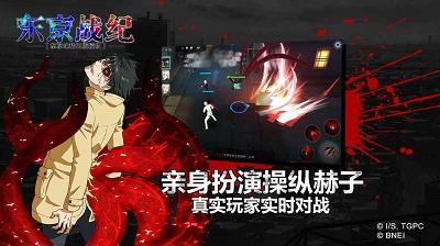 东京战纪游戏截图