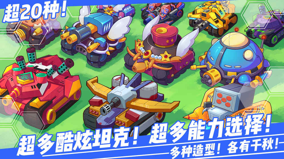 超次元坦克游戏截图