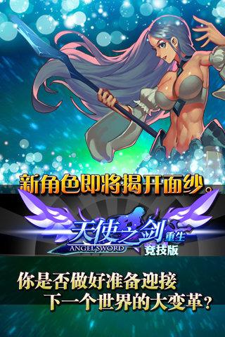 天使之剑(竞技版)游戏图片欣赏