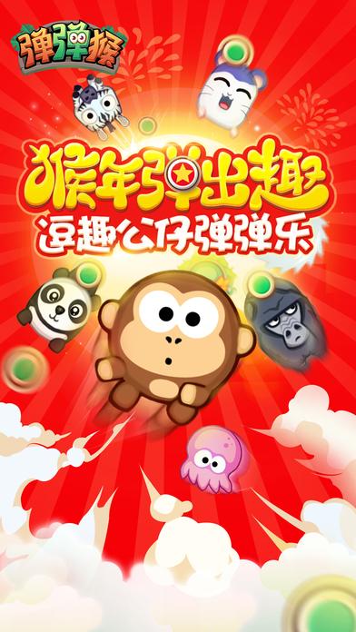 弹弹猴游戏截图