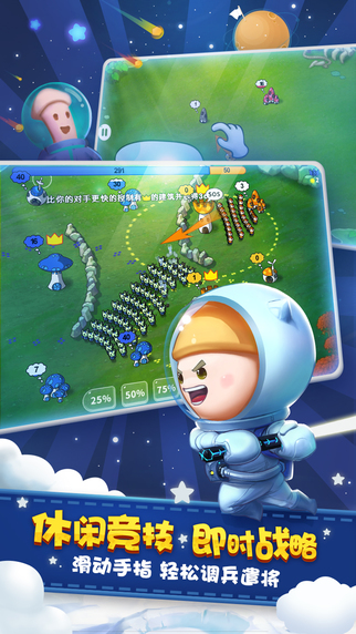 蘑菇战争:太空战记游戏截图