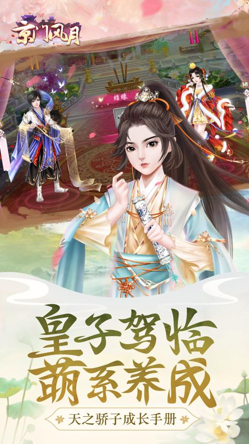 京门风月游戏截图