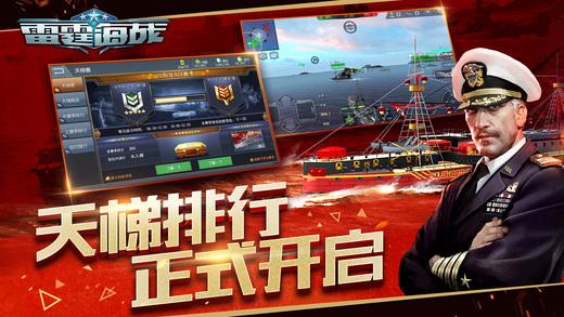 雷霆海战游戏图片欣赏