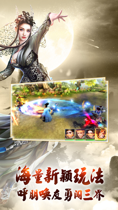 西游伏妖篇游戏截图